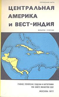 Обложка книги Центральная Америка и Вест-Индия. Справочная карта,
