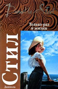 Обложка книги Только раз в жизни, Даниэла Стил