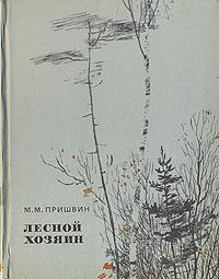 Обложка книги Лесной хозяин, М. М. Пришвин