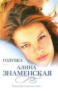 Обложка книги Голубка, Знаменская Алина