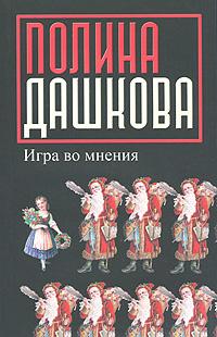 Обложка книги Игра во мнения, Полина Дашкова