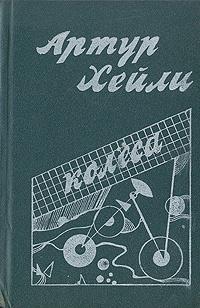 Обложка книги Колеса, Хейли Артур