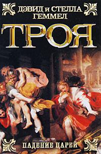 Обложка книги Троя. Падение царей, Дэвид и Стелла Геммел