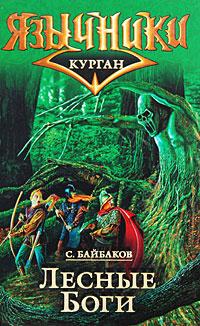 Обложка книги Лесные Боги, Байбаков Сергей