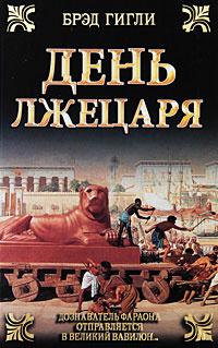 Обложка книги День лжецаря, Брэд Гигли
