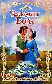 Обложка книги Любовные послания герцога, Элизабет Бойл