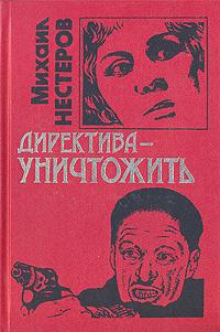 Обложка книги Директива - уничтожить, М. П. Нестеров