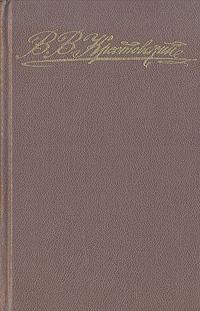 Обложка книги Петербургские трущобы. В двух книгах. Книга 1, В. В. Крестовский