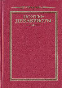 Обложка книги Поэты-декабристы. Сборник,