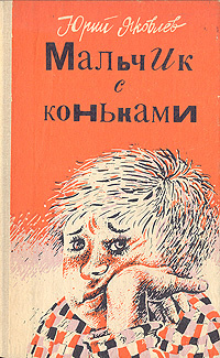 Обложка книги Мальчик с коньками, Яковлев Юрий Яковлевич