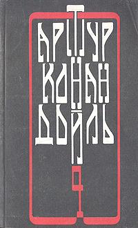 Обложка книги Артур Конан Дойль. Собрание сочинений в четырех томах. Том 4, Конан Дойл Артур