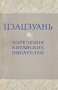 Обложка книги Цзацзуань. Изречения китайских писателей,