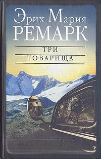Обложка книги Три товарища, Эрих Мария Ремарк
