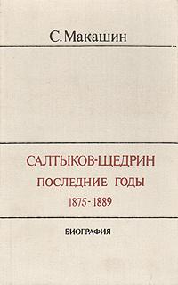 Обложка книги Салтыков-Щедрин. Последние годы. 1875-1889. Биография, С. Макашин