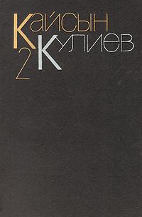 Обложка книги Кайсын Кулиев. Собрание сочинений в трех томах. Том 2, Кайсын Кулиев