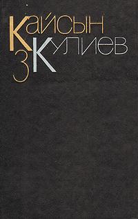 Обложка книги Кайсын Кулиев. Собрание сочинений в трех томах. Том 1, Кайсын Кулиев