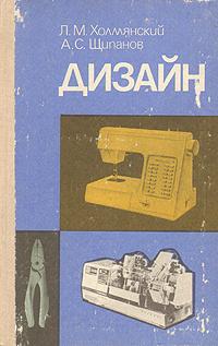 Обложка книги Дизайн, Л. М. Холмянский, А. С. Щипанов