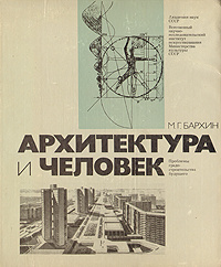 Обложка книги Архитектура и человек: Проблемы градостроительства будущего, М. Г. Бархин