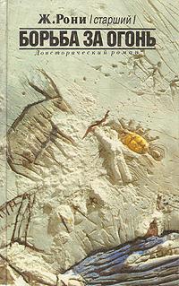 Обложка книги Борьба за огонь, Ж. Рони