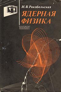 Обложка книги Ядерная физика, И. В. Ракобольская