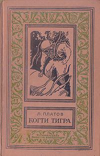 Обложка книги Когти тигра, Платов Леонид Дмитриевич