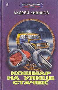 Обложка книги Кошмар на улице Стачек, Андрей Кивинов