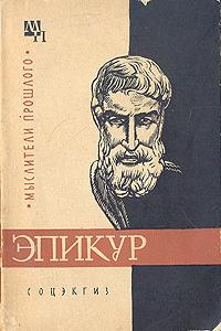 Обложка книги Эпикур, Шакир-Заде Аддин Садриддинович