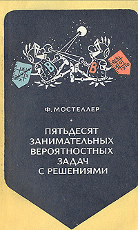 Обложка книги Пятьдесят занимательных вероятностных задач с решениями, Мостеллер Фредерик