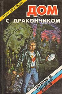 Обложка книги Дом с дракончиком, Булгакова Инна Валентиновна