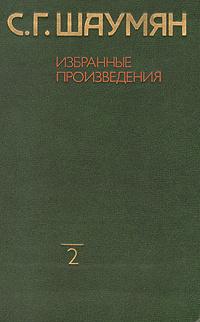 Обложка книги С. Г. Шаумян. Избранные произведения в двух томах. Том 2, С. Г. Шаумян