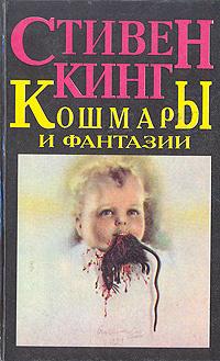 Обложка книги Кошмары и фантазии, Стивен Кинг
