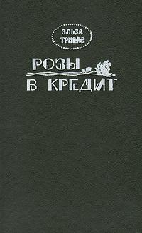 Обложка книги Розы в кредит, Триоле Эльза