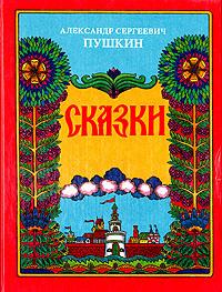 Обложка книги Александр Пушкин. Сказки, А. С. Пушкин