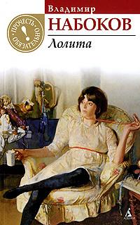 Обложка книги Лолита, Набоков Владимир Владимирович