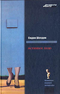 Обложка книги Истинное лицо, Шелдон Сидни, Вебер Виктор Анатольевич