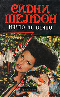 Обложка книги Ничто не вечно, Сидни Шелдон