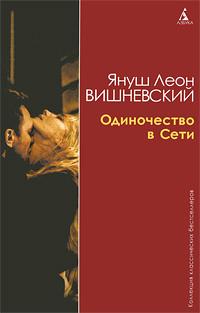 Обложка книги Одиночество в сети, Януш Вишневский