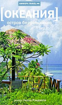 Обложка книги Океания. Остров бездельников, Уилл Рэндалл