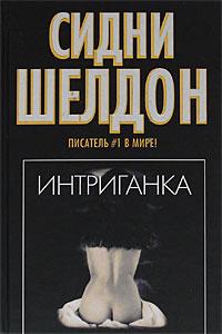 Обложка книги Интриганка, Сидни Шелдон