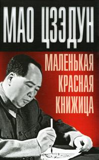 Обложка книги Маленькая красная книжица, Мао Цзэдун