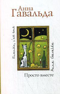 Обложка книги Просто вместе, Анна Гавальда