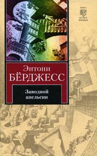 Обложка книги Заводной апельсин, Энтони Берджесс