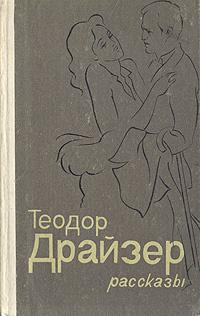 Обложка книги Теодор Драйзер. Рассказы, Теодор Драйзер