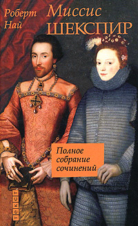 Обложка книги Миссис Шекспир: Полное собрание сочинений, Суриц Елена Александровна, Най Роберт