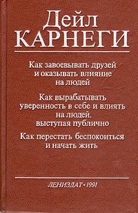 Обложка книги Как завоевывать друзей и оказывать влияние на людей, Дейл Карнеги