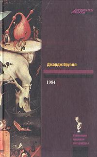 Обложка книги Джордж Оруэлл. 1984, Джордж Оруэлл