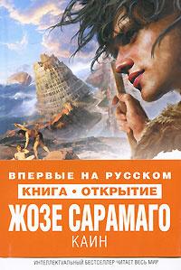 Обложка книги Каин, Сарамаго Жозе