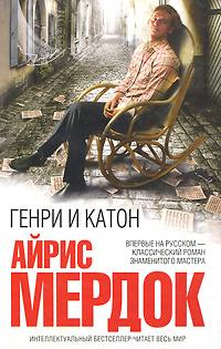 Обложка книги Генри и Катон, Айрис Мердок