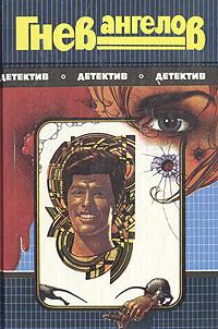 Обложка книги Гнев ангелов, Сидни Шелдон