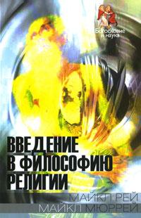 Обложка книги Введение в философию религии, Майкл Рей, Майкл Мюррей